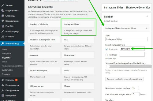 Виджет инстаграм на сайт Instagram Slider Widget