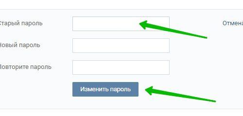 Как изменить пароль Вконтакте Инструкция новая