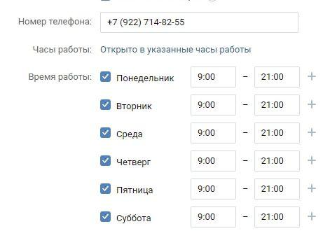 Как добавить адрес в группу ВК адреса вконтакте