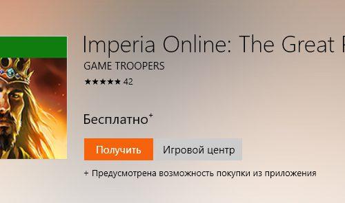 Imperia Online The Great People играть бесплатно