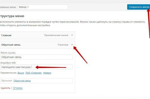 Как добавить атрибут title к страницам в меню сайта wordpress