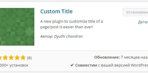 Как изменить заголовок в записи и на странице плагин wordpress !