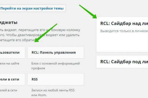 WP-Recall создание личного кабинета, система личных сообщений, отзывы, рейтинг, подписки