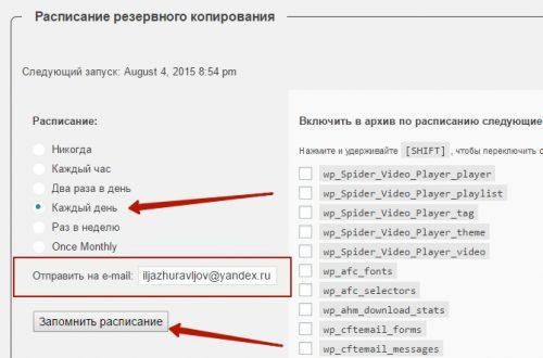 Как сделать резервную копию базы данных сайта wordpress