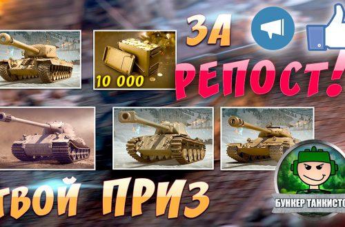 Суперконкурс от «Бункера танкистов»