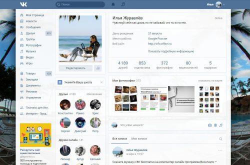 Как сделать новый фон для ВК изменить Вконтакте фото