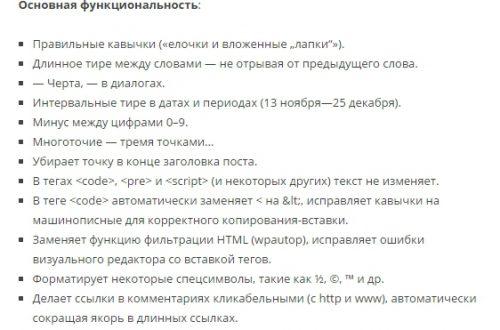 Форматируем текст в соответствии с правилами русской типографики