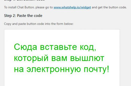 Онлайн чат ВК ватсап вибер телеграм фейсбук плагин WordPress