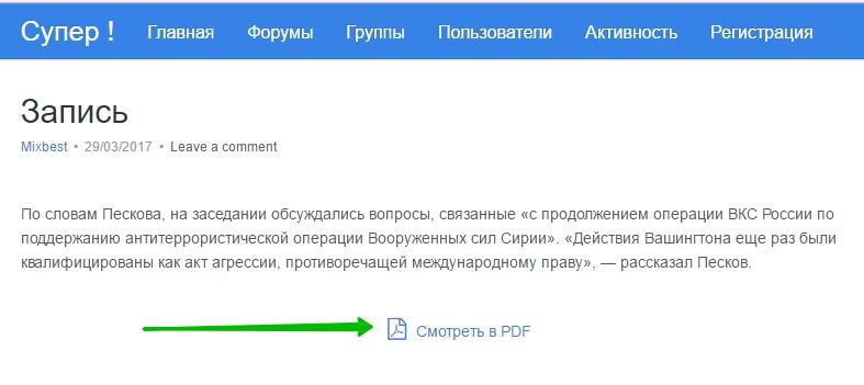 кнопка PDF на сайт