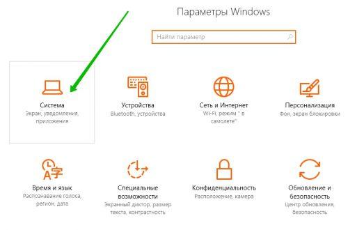 Параметры батареи Windows 10