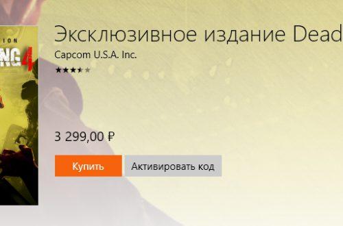 Эксклюзивное издание Dead Rising 4 обзор игры Windows 10