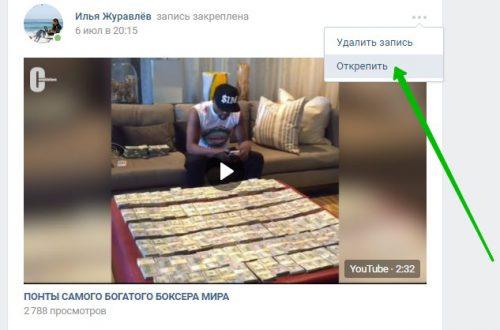 Как закрепить запись на стене в ВК вконтакте
