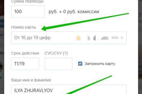 Как отправить деньги в ВК любому пользователю