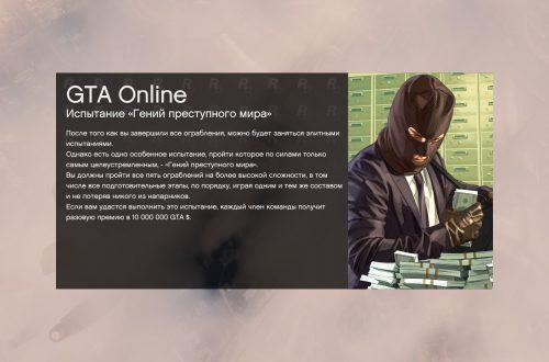 GTA Online: ограбление «Судный день» (акт 3 «Сценарий Судного дня») — прохождение