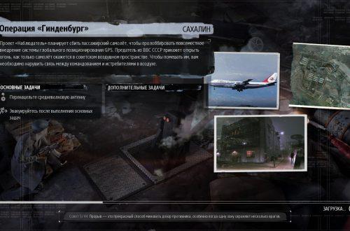 Прохождение Phantom Doctrine за ЦРУ. Глава 4