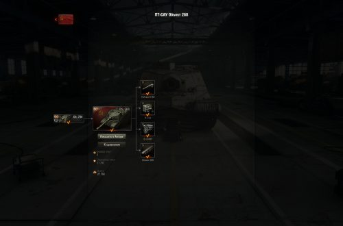 World of Tanks: гайд по Объекту 268