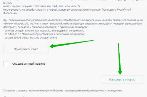 Как задать вопрос Путину через интернет сайт сейчас