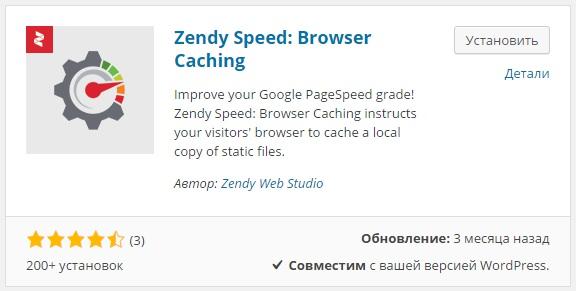 Как сделать кэш на стороне браузера ?