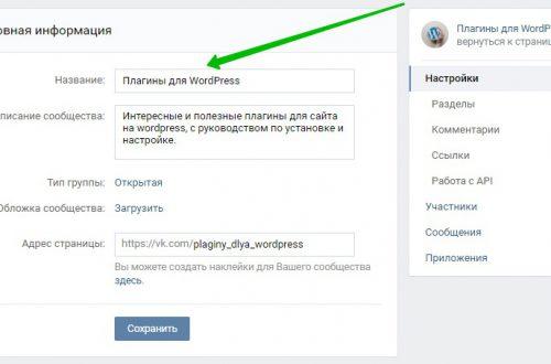 Как изменить название группы в ВК вконтакте