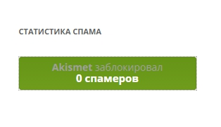 Плагин akismet настройка wordpress новая инструкция !