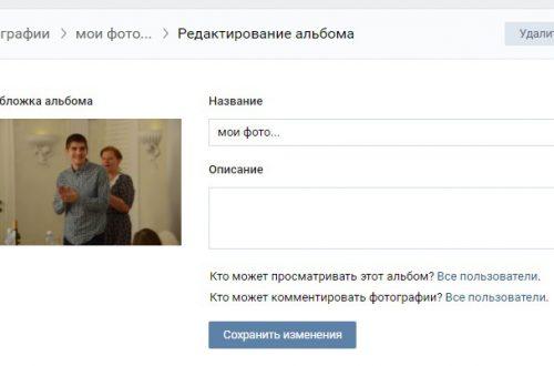 Как удалить фото в ВК инструкция