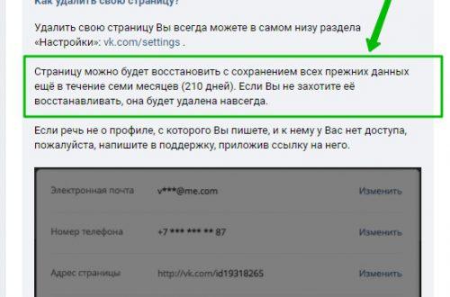 Как удалить удалённую страницу в ВК вконтакте навсегда с компьютера и телефона