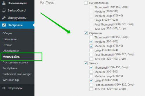 Размер изображений для каждого типа поста WordPress