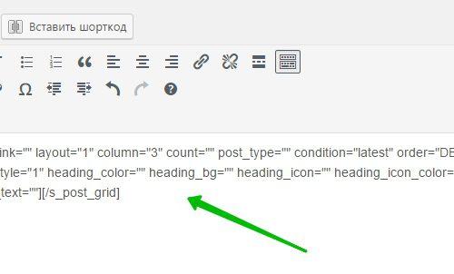 Smart Posts Grid Стильные темы записей WordPress плагин