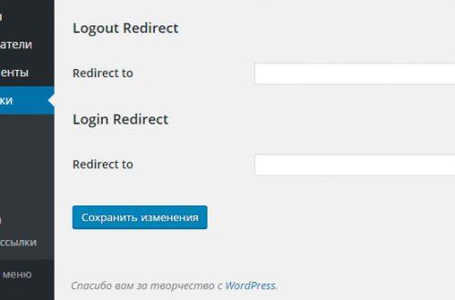 Редирект после выхода или входа на wordpress !