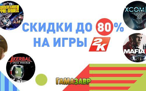 В Гамазавре стартовали скидки до 80% на игры от 2K