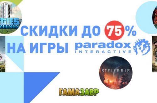 В Гамазавре продолжаются праздничные скидки: к акции присоединились игры от Paradox Interactive
