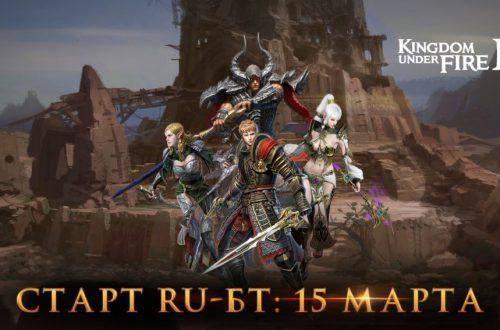 Следующее РУ-ЗБТ Kingdom Under Fire 2 начнётся 15 марта