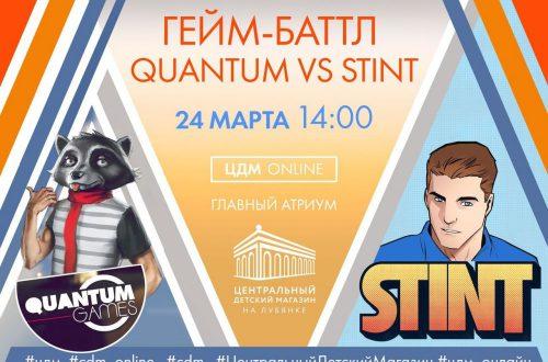 В Москве состоится баттл блогеров по GTA: QUANTUM vs. STINT. Посетителей мероприятия ждут подарки