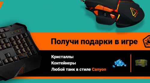 За покупку геймерских устройств от Canyon игроки получат дорогие бонусы в Tanki Online