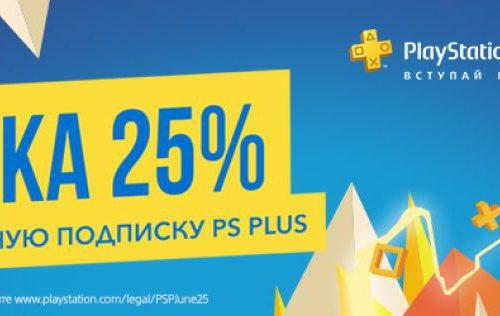 Sony временно снизила стоимость подписки PlayStation Plus