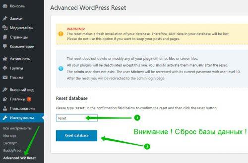 Сбросить базу данных WordPress в исходное состояние