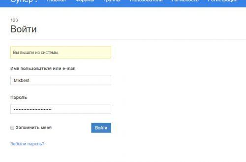 Регистрация вход на сайт Супер плагин WordPress