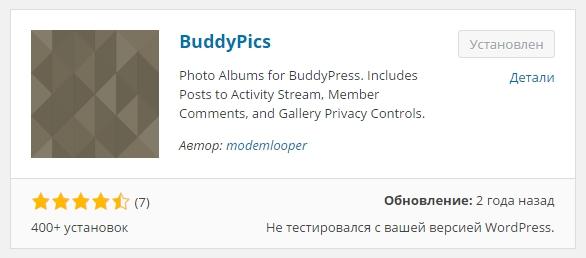 плагин Buddypress