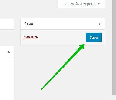 Плавающий виджет для обратной связи плагин WordPress