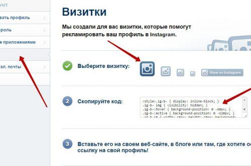 Визитка инстаграм на любой сайт