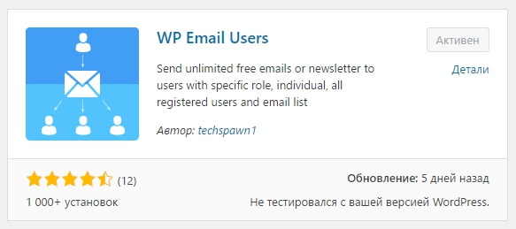 WP Email Users