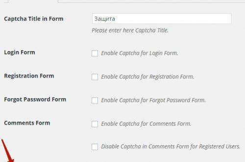 WP Captcha защита сайта с помощью каптчи !