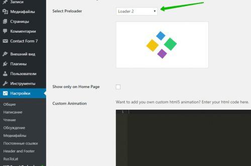 Стильный и эффектный Smart Preloader на сайт WordPress