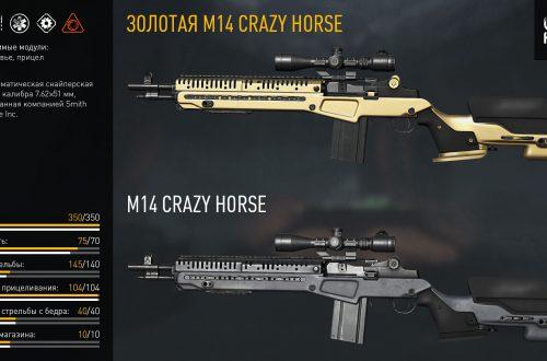 Warface: гайд по M14 Crazy Horse