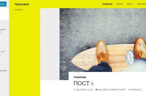 Очень просто изменить цвета сайта в теме Twenty Fourteen !