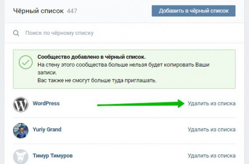 Как заблокировать группу в ВК вконтакте