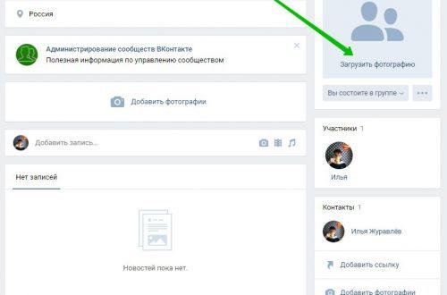 Как сделать группу в ВК вконтакте инструкция