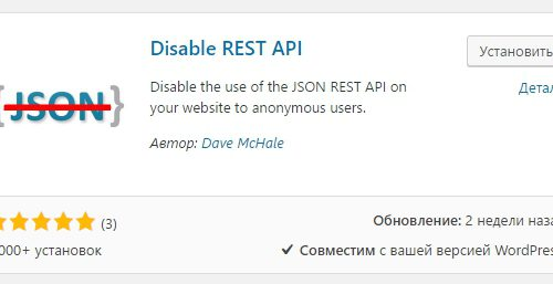 Отключить JSON REST API сайт WordPress