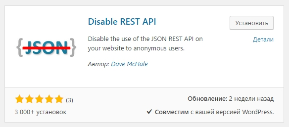 Disable REST API