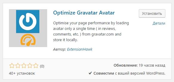 Optimize Gravatar Avatar